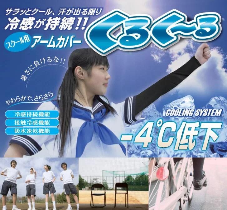 アームカバー 冷感 クール 日よけ 日本製 吸汗速乾 くるく〜る ブラック UV 男女兼用 紫外線防