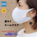 スポット 新作予約開始 ドームマスク 日本製 ワイヤー入り 息がしやすくしゃべりやすい 冷感マスク 夏用 UVカット 接触冷感 クールマスク 在庫あり 繰り返し使用 洗える  吸汗速乾 ドライタッチ 2枚入りセット 男女兼用 同色2枚セット