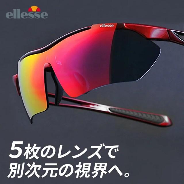 【UV99%カット】エレッセ スポーツ サングラス 5枚の交換 レンズセット 専用ケース付属 ES-
