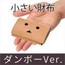 送料別・ダンボー極小財布