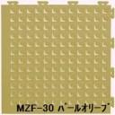 水廻りフロアー フィットチェッカー MZF-30 60枚セット 色 パールオリーブ サイズ 厚13mm×タテ300mm×ヨコ300mm/枚 60枚セット寸法(18..
