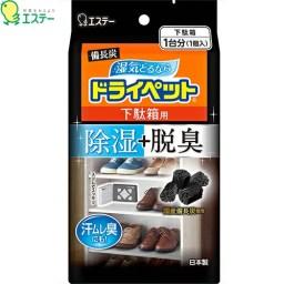 備長炭ドライペット 下駄箱用 54g+41g 【 エステー