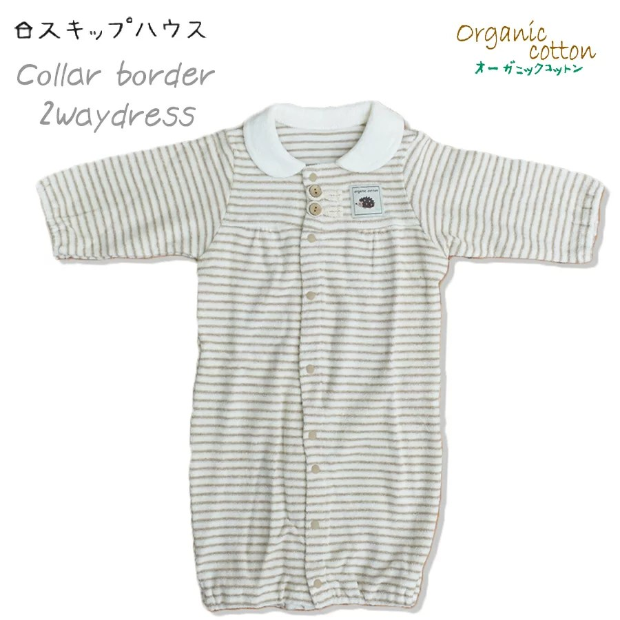 オーガニックコットンベビー 新生児 長袖 コンビ ドレス