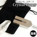 クリスタルチューナー 音叉 ヒマラヤ水晶付き 4096Hz 天然石 パワーストーンの浄化用に 瞑想 ヨガ等に ヒーリンググッズ クリスタル チューナー 音叉 国産 水晶ポイント付き
