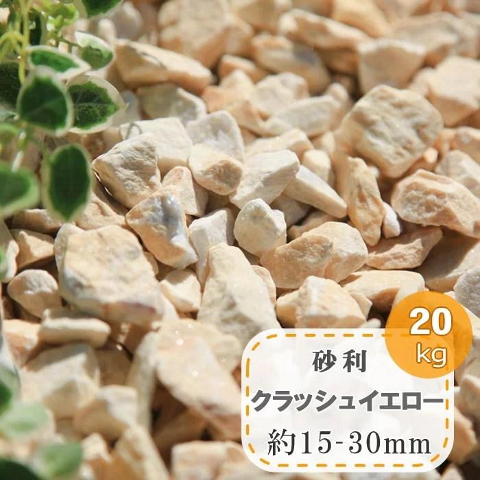 砂利 庭 石 黄色 クラッシュ イエロー 20kg ガーデニング 砕石 大理石 化粧砂利 敷き砂利