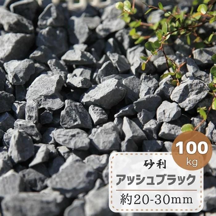 砂利 黒 駐車場 庭 大量 黒い 砕石 アッシュ ブラック 100kg 黒砂利 黒砕石 庭石 化粧砂