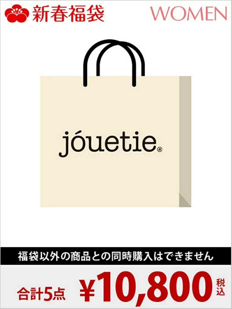 jouetie [2018新春福袋] jouetie ジュエティ【先行予約】*【送料無料】