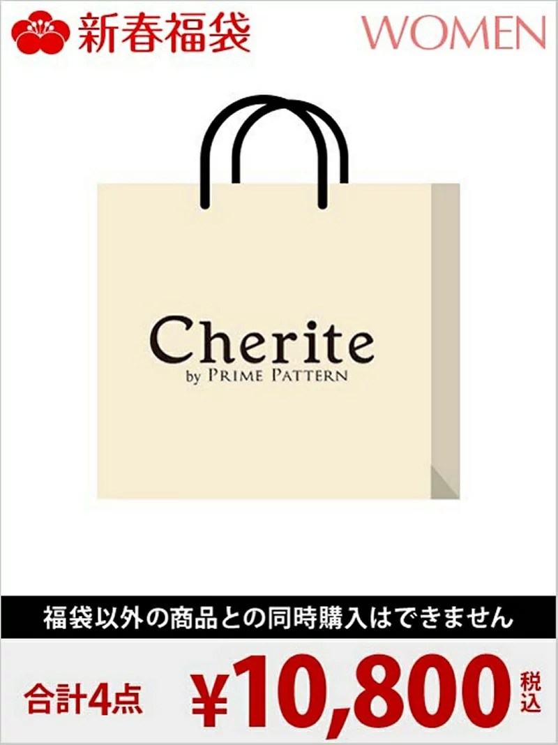 Cherite by PRIME PATTERN [2018新春福袋] Cherite by PRIME PATTERN シェリエット バイ プライムパターン【先行予約】*【送料無料】