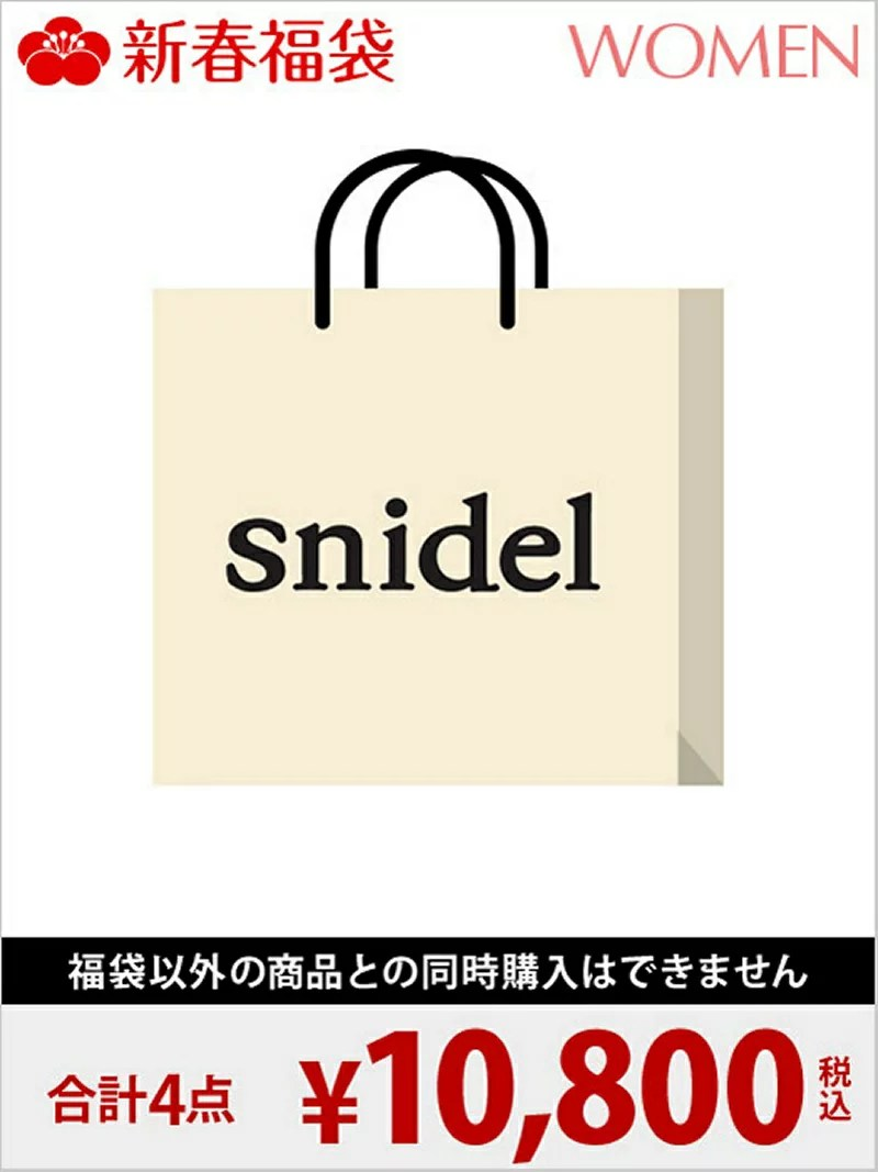 snidel [2018新春福袋] snidel スナイデル【先行予約】*【送料無料】
