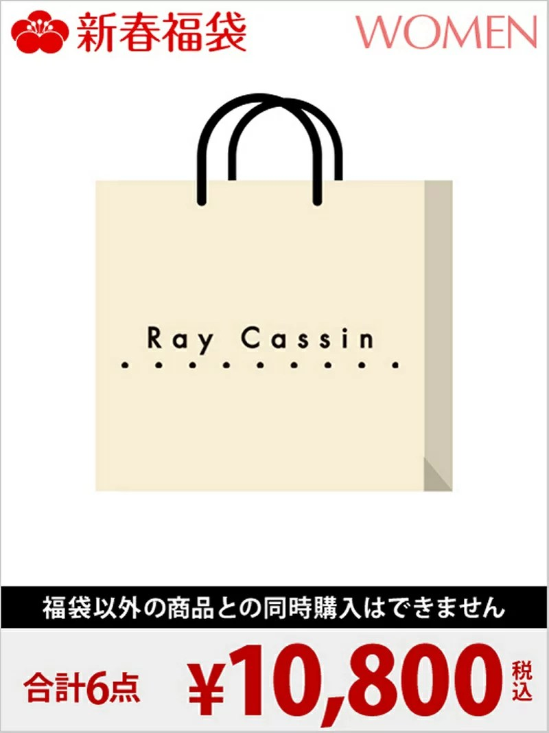 Ray Cassin [2018新春福袋] Ray Cassin レイカズン【先行予約】*【送料無料】