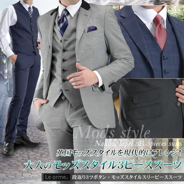 小学校 入学式で父親の服装は普通のスーツ?シャツ・ネクタイは? 4