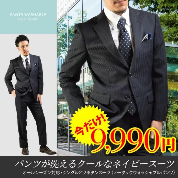 小学校 入学式で父親の服装は普通のスーツ?シャツ・ネクタイは? 3