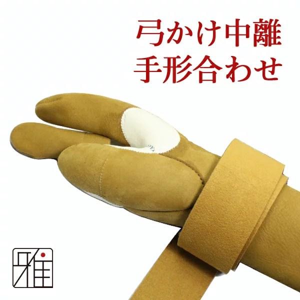 【弓道】【かけ】ゆがけ 中離 三分縁 茶色 【手形合わせ】【30101】送料無料