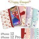 iphone12 ケース 手帳型 iphone12 pro 手帳型ケース カバー 花 花柄 ゆり バラ 薔薇 百合 フラ……
