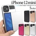 iphone12 mini ケース ハード iphone12mini ハードケース カードスロット カード入れ カバー ……