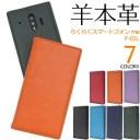 らくらくスマートフォン me f-01l f-42a f42a ケース 手帳型 本革 レザー 本皮 ベルトなし フ……