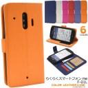 らくらくスマートフォン me f-01l f-42a f42a ケース 手帳型 カバー かわいい おしゃれ シンプ……