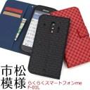 らくらくスマートフォン me f-01l f-42a f42a ケース 手帳型 カバー かわいい 市松模様 市松柄……