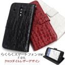 らくらくスマートフォン me f-01l f-42a f42a ケース 手帳型 カバー かわいい かっこいい クロ……