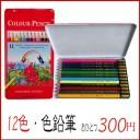 ※メール便選択で送料無料・おとなの塗り絵 色鉛筆 塗り絵用 カラフル鉛筆