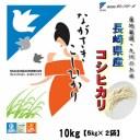 長崎県産 コシヒカリ 平成30年産 精白米 10kg (5kg×2袋)