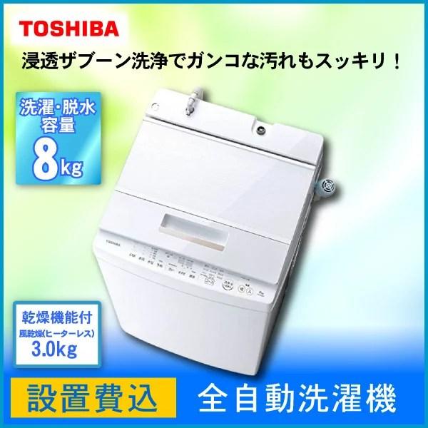 【設置費込】 全自動洗濯機 8kg 東芝 AW-8D6-W グランホワイト ZABOON ザブーン 抗菌 自動お掃除 【代引不可】