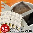 半額 カフェインレス ドリップコーヒー 20杯分 送料無料 コロンビアスプレモ デカフェ お試し