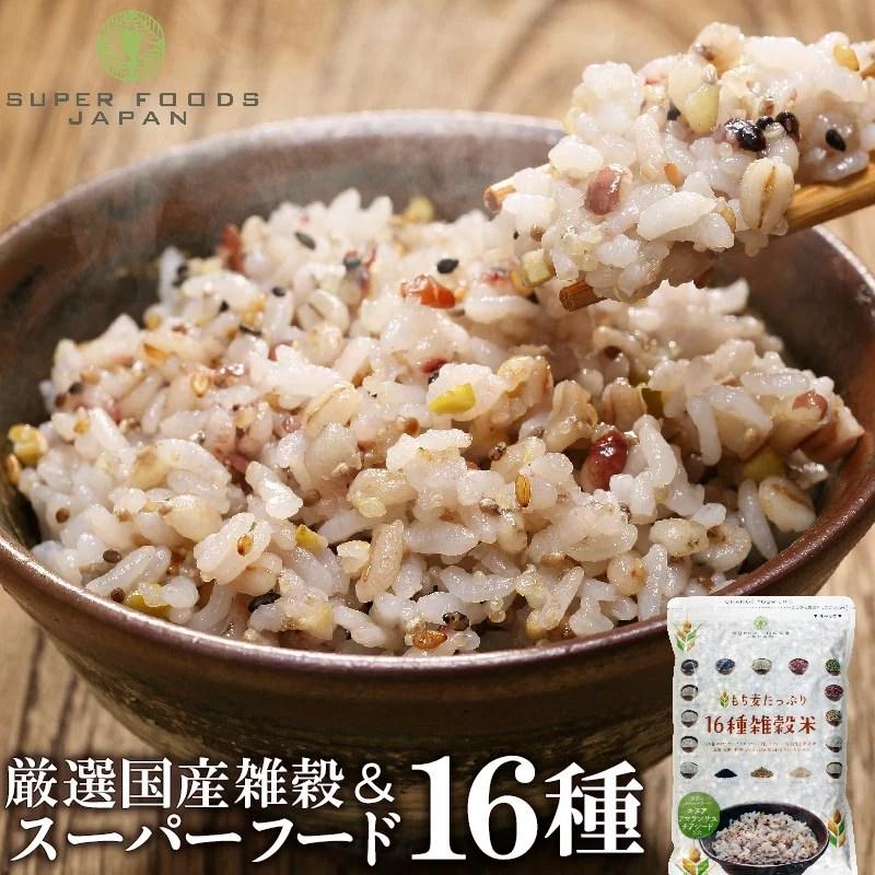 雑穀米 もち麦たっぷり16種雑穀米 500g 送料無料 スーパーフード配合 チアシード キヌア アマ