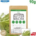 バター抹茶 激ウマ インスタント 90g(約30杯) ダイエットコーヒー MCTオイル 乳酸菌 コラーゲン オリゴ糖 ダイエット シリコンバレー式