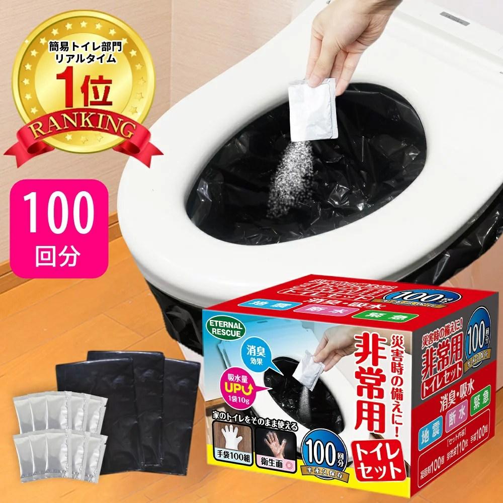 【楽天1位】【半永久保存】【100回分・1袋10gで吸水量UP】 簡易トイレ 防