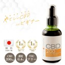 CBDオイル200 CBD200mg 50ml 簡易包装 低濃度 カンナビジオール ヘンプ vape 不眠 ストレス 過食 更年期 リラックス THCゼロ PMS HSP 生理痛 PMDD フェムテック ムーン 国産 オリーブオイル