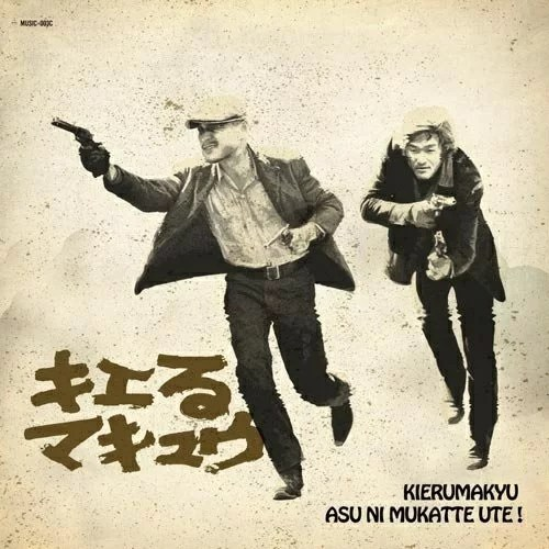 CD/明日に向かって撃て!/キエるマキュウ/MUSIC-3C