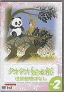 【中古】アニメDVD タオタオ絵本館 世界動物ばなし 2