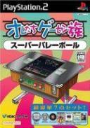 【中古】PS2ソフト オレたちゲーセン族 スーパーバレーボール