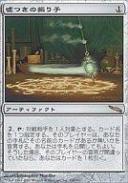 【中古】マジックザギャザリング/日本語版/R/ミラディン/アーティファクト [R] : 嘘つきの振り子/Liar's Pendulum
