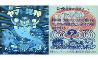 【中古】ビックリマンシール/ホロ/ヘッド/ホロセレクション2(BM) - [ホロ] : ヤマト爆神(A)