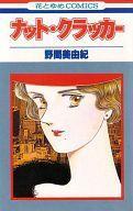 【中古】少女コミック ナット・クラッカー / 野間美由紀