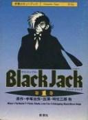 【中古】ミュージックテープ ブラックジャック 第1巻