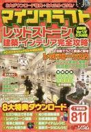 【中古】攻略本 マインクラフト レッドストーン&建築・インテリア完全攻略【中古】afb