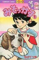 【中古】少女コミック みそっかす(1) / ちばてつや