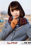 【中古】生写真(AKB48・SKE48)/アイドル/NGT48 高倉萌香/「みどりと森の運動公園」/CD「シュートサイン」劇場盤特典生写真
