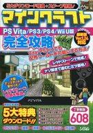 【中古】攻略本 マインクラフト PSVita/PS3/PS4/WiiU版 完全攻略【中古】afb