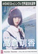 【中古】生写真(AKB48・SKE48)/アイドル/NGT48 高倉萌香/CD「Teacher Teacher」劇場盤特典生写真
