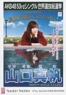 【中古】生写真(AKB48・SKE48)/アイドル/NGT48 山口真帆/CD「Teacher Teacher」劇場盤特典生写真