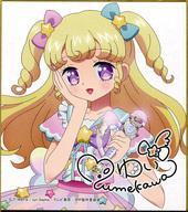 【中古】食玩 雑貨 9.ゆいセット 「アイドルタイムプリパラ サイン色紙コレクション5」