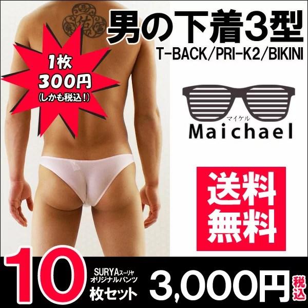男の下着《MAICHAEL-マイケル-》フロントシームレス10枚セットType:Tback/Prik2/Bikini【メンズTバック】【メンズハーフバック】【メンズビキニ】【メール便送料無料】【福袋】☆メール便1セット迄OK