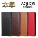 AQUOS sense3 ケース sense3lite sense3basic アクオスセンス3 スマホケース 手帳型 本革 レザ……