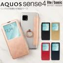 AQUOS sense5G sense4 ケース 手帳型 スマホケース 韓国 カバー 手帳 手帳ケース センス4 おす……