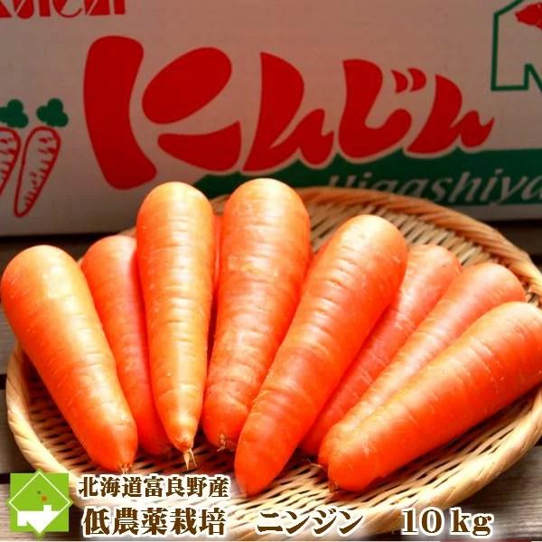 北海道富良野産 低農薬栽培 最高級ニンジン 10kg(Sサイ