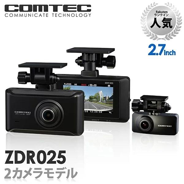 【TVCM放映中】ドライブレコーダー 前後2カメラ コムテック ZDR025 日本製 ノイズ対策済